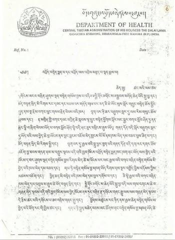 notice to give up in Tibetan